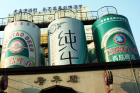 Tsingtao Beer Grain Storage