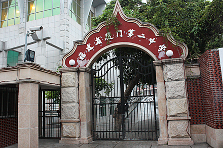 Xiamen Middle School No. 2 Gate